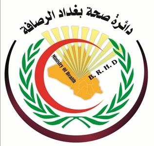 دائرة صحة بغداد الرصافة