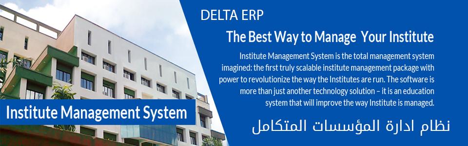 نظام ادارة المؤسسات المتكامل